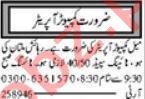 Computer Operator & Telephone Operator Jobs 2021 in Multan