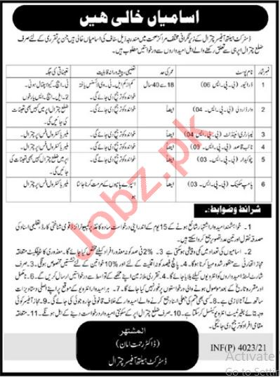 Health Department Chitral Jobs 2021 for Driver & Attendant