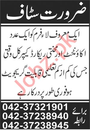Accountant & Record Keeper Jobs 2021 in Lahore