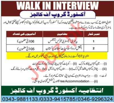 Oxford Group of Colleges KPK Jobs 2021 for Teachers