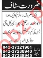 Record Keeper & Accountant Jobs 2021 in Lahore