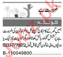 Domestic Staff Jobs Career Opportunity in Quetta 2021