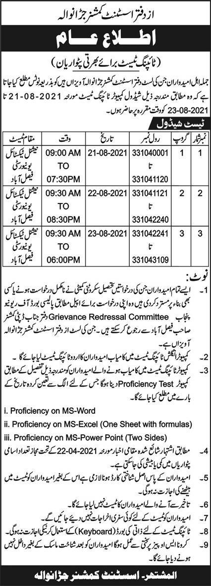 Assistant Commissioner Officer Patwari Job Typing Test 2021