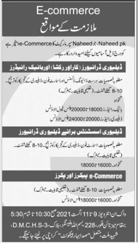 Naheed Supper Market Jobs 2021 in Karachi