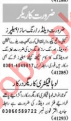 Nawaiwaqt Sunday Classified Ads 8 August 2021 for Technical