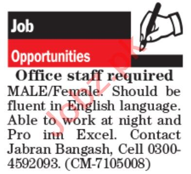 Male & Female Office Staff Jobs 2021 in Lahore