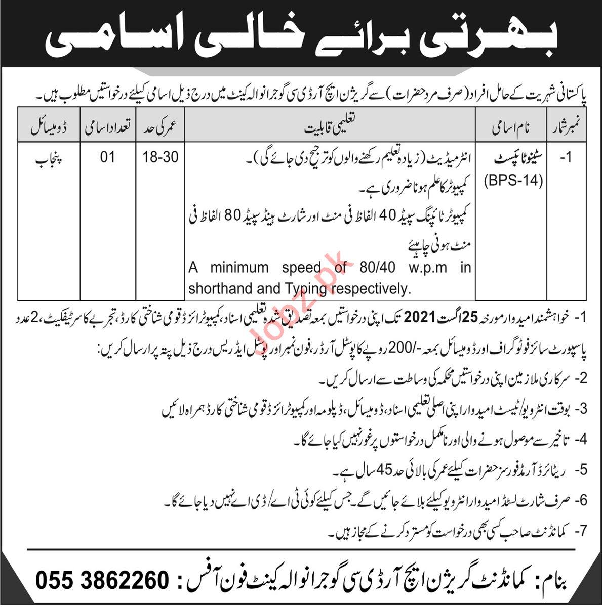 Garrison HRDC Gujranwala Cantt Jobs 2021 for Stenotypist