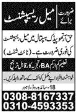 Haq Orthopedic Jobs 2021 in Lahore