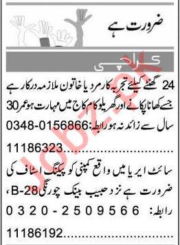 Express Sunday Karachi Classified Ads 15 August 2021