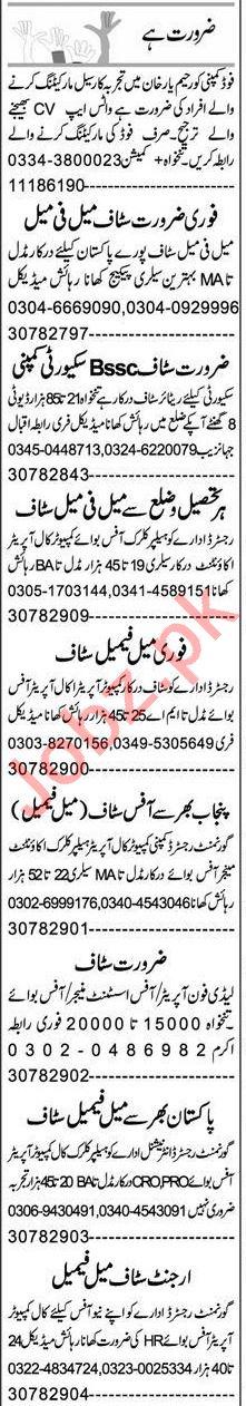 Express Sunday Rahim Yar Khan Classified Ads 15 August 2021