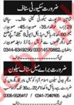 Security Guard & Beautician Jobs 2021 in Islamabad