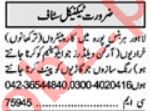 Khabrain Sunday Classified Ads 22 August 2021 for Technical
