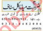 Nawaiwaqt Sunday Classified Ads 22 August 2021 Medical Staff
