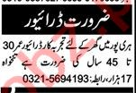 Driving Staff Jobs Career Opportunity in Haripur