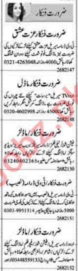 Actors & Models Jobs Open in Lahore 2021