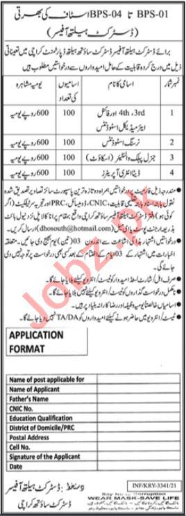 Health Department Karachi South Jobs 2021 Medical Student