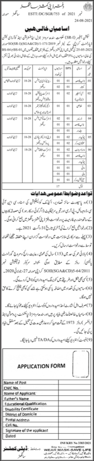 Deputy Commissioner District Office Jobs 2021 In Sanghar