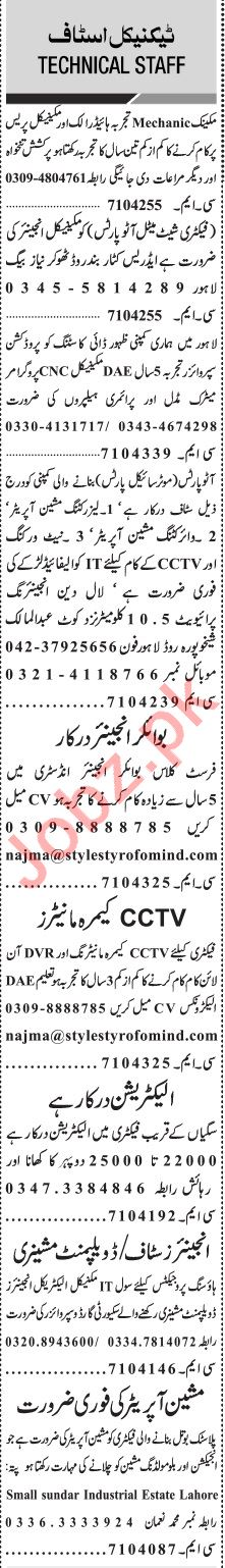Jang Sunday Classified Ads 29 August 2021 Technical Staff