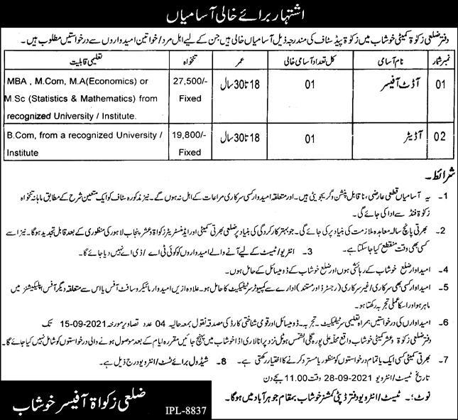 District Zakat Committee Khushab Audit Staff Jobs 2021