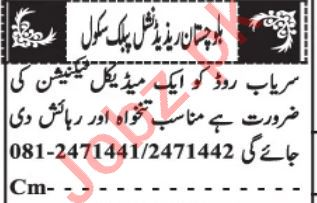 Balochistan Residential Public School Quetta Job 2021