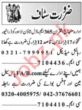 Public Relation Officer & Office Boy Jobs 2021 in Lahore