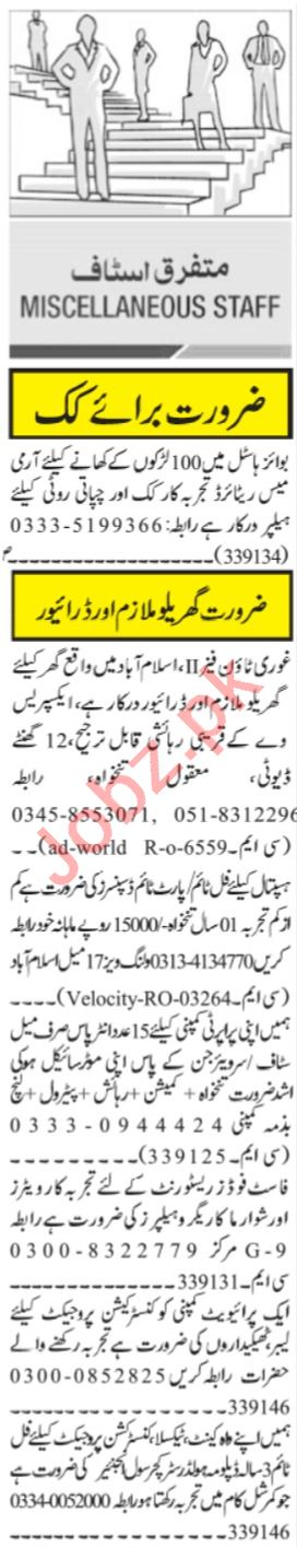 Admin Manager & Office Boy Jobs 2021 in Islamabad
