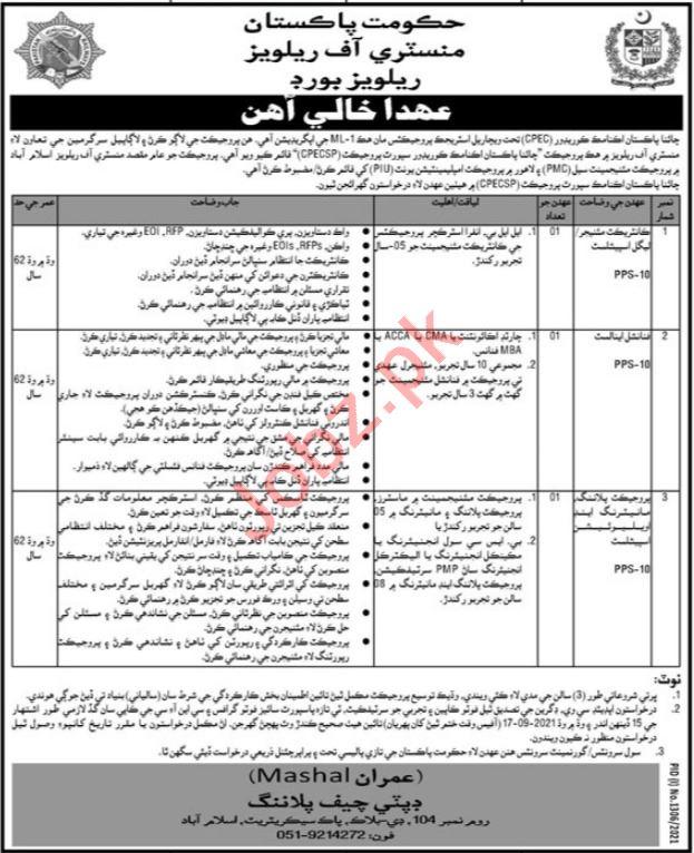 CPEC Railways Board Ministry of Railways Islamabad Jobs 2021