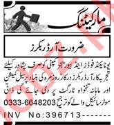 Salesman & Order Booker Jobs 2021 in Peshawar