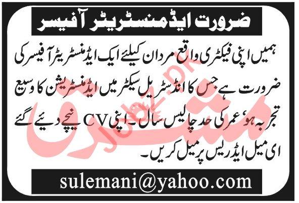Administrator Officer Job 2021 For Factory In Mardan KPK