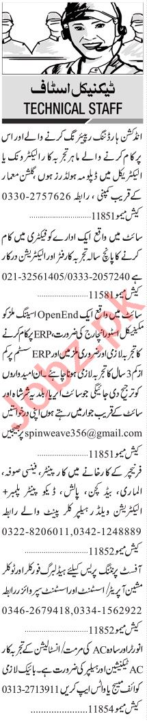 Jang Sunday Classified Ads 5th Sep 2021 for Technical Staff