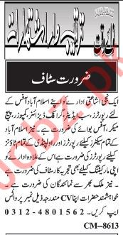 Nawaiwaqt Sunday Classified Ads 5th Sep 2021 Media Staff
