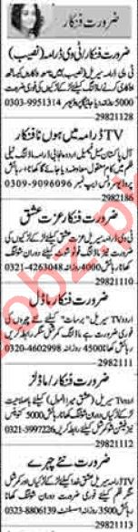 Dunya Sunday Classified Ads 5th Sep 2021 for Showbiz