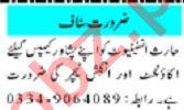Mashriq Sunday Classified Ads 5th Sep 2021 for Educational