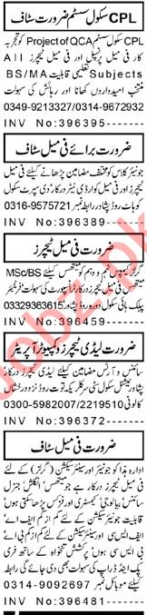 Aaj Sunday Classified Ads 5th Sep 2021 for School Staff