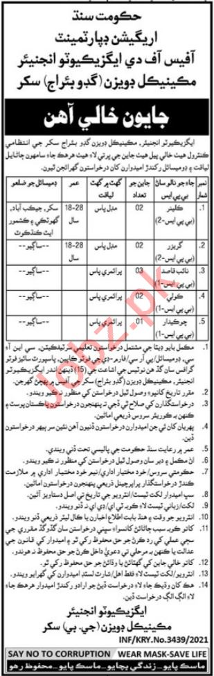 Gudu Barrage Mechanical Division Jobs 2021 for Cleaners