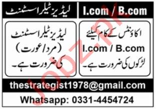 Tailor Assistant & Accounts Staff Jobs 2021 In Lahore