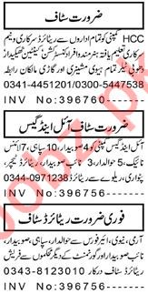 Manager Operation & Watchman Jobs 2021 in Peshawar