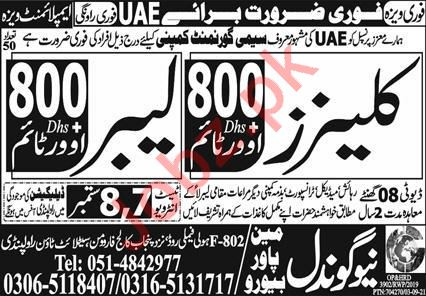 Cleaner & Labour Jobs 2021 in UAE