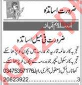 Female Teacher & Subject Teacher Jobs 2021 in Islamabad