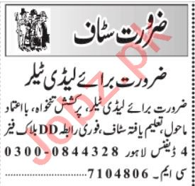 Lady Tailor & Tailor Master Jobs 2021 in Lahore