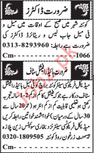Medical Officer & Lady Doctor Jobs 2021 in Quetta