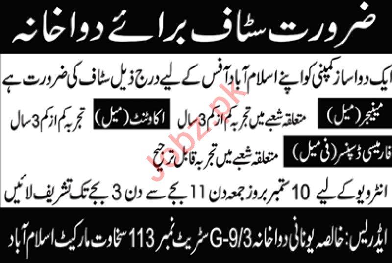 Female Pharmacy Dispenser & Accountant Jobs 2021 Islamabad