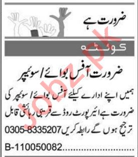 Office Boy & Sweeper Jobs 2021 in Quetta