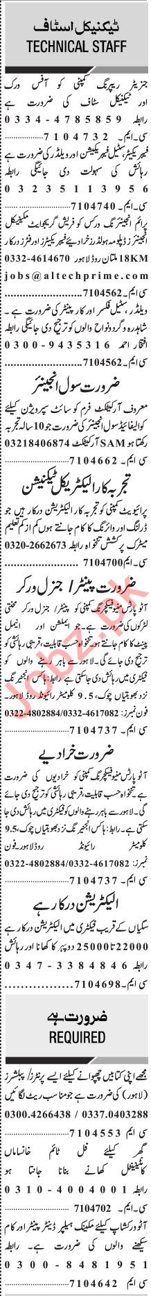 Jang Sunday Classified Ads 12 Sep 2021 for Technical Staff