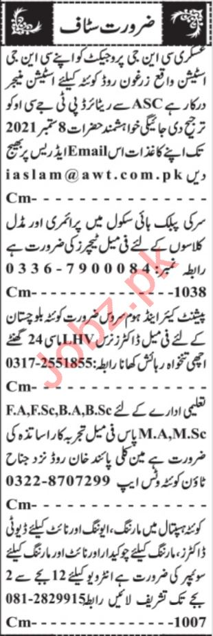 Jang Sunday Classified Ads 12 Sep 2021 for General Staff