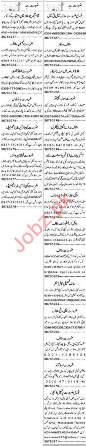 Express Sunday Islamabad Classified Ads 12 Sep 2021