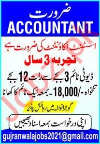 Assistant Accountant Job 2021 In Gujranwala