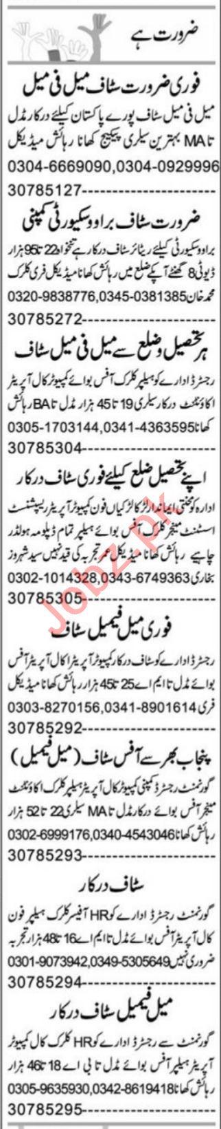 Express Sunday Rahim Yar Khan Classified Ads 12 Sep 2021