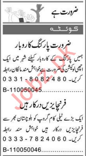 Express Sunday Quetta Classified Ads 12 Sep 2021