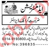 Aaj Sunday Classified Ads 12 Sep 2021 for Admin Staff